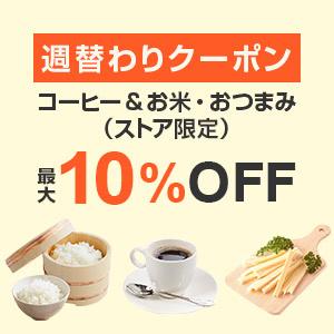 週替わりクーポン:コーヒー&お米・おつまみ