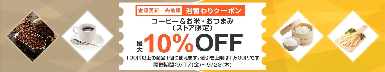 【7日間限定クーポン】コーヒー&お米・おつまみカテゴリで使える最大10%OFFクーポン