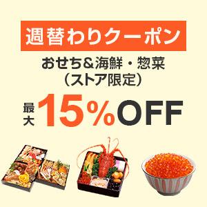 週替わりクーポン:おせち&海鮮・惣菜