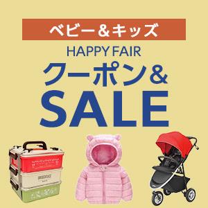 BABY&KIDS HAPPY FAIR