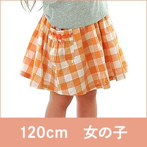 120cm 女の子