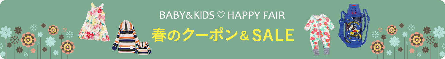 Baby&Kid's Happy fair - Yahoo!ショッピング