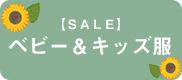 【SALE】ベビー&キッズ服