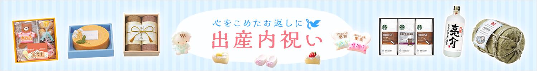 心をこめたお返しに 出産内祝い - Yahoo!ショッピング