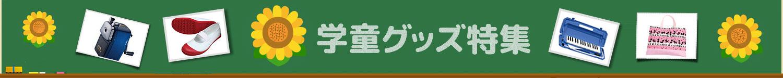 学童グッズ特集 - Yahoo!ショッピング