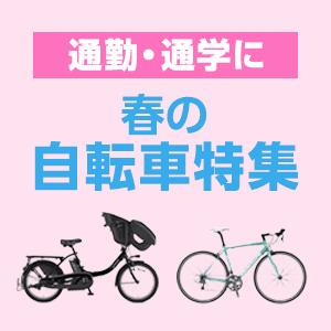 春の自転車特集