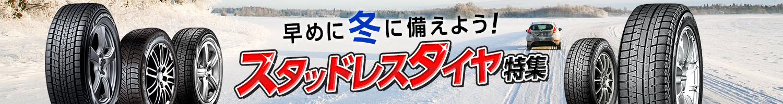 早めに冬に備えよう! スタッドレスタイヤ特集- Yahoo!ショッピング