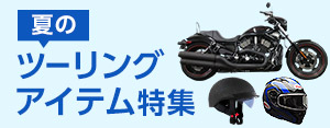 夏のバイクツーリング特集