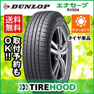 サマータイヤ ダンロップ ENASAVE エナセーブ RV504 165/55R15 75V タイヤ単品1本
