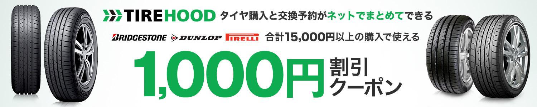 TIREHOOD 一流メーカーのタイヤがクーポンで1,000円OFF - Yahoo!ショッピング