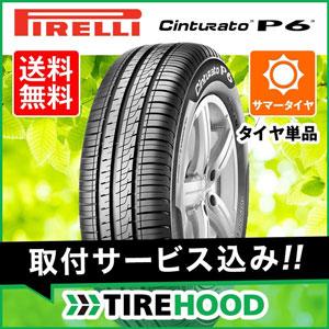取付工賃込 サマータイヤ ピレリ CINTURATO チントゥラート CINTURATO P6 215/50R17 95V タイヤ単品1本