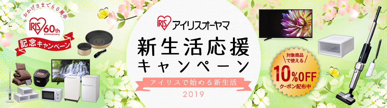 アイリスオーヤマ 新生活応援キャンペーン
