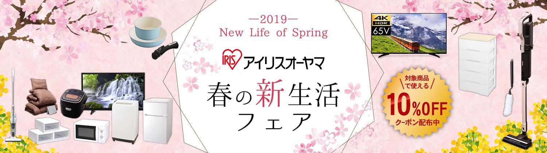 アイリスオーヤマ 春の新生活フェア
