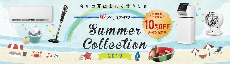 アイリスオーヤマ Summer Collection
