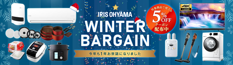 アイリスオーヤマ WINTER BARGAIN