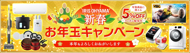 アイリスオーヤマ 新春お年玉キャンペーン