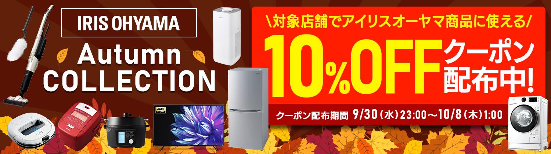 アイリスオーヤマ Autumn COLLECTION