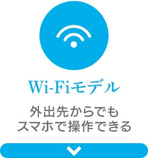 Wi-Fiモデル 外出先からでもスマホで操作できる