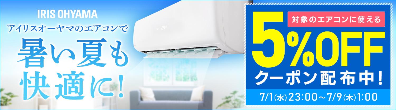 アイリスオーヤマ 対象のエアコンに使える5%OFFクーポン配布中