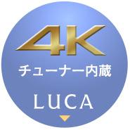 4Kチューナー内蔵LUCA