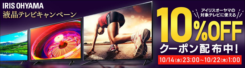 アイリスオーヤマ 対象店舗で使えるテレビカテゴリ10%OFFクーポンキャンペーン