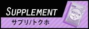 サプリ/トクホ