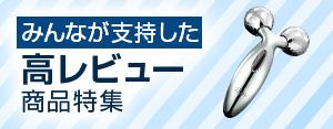 コスメ&ダイエット高レビュー(コスメ)