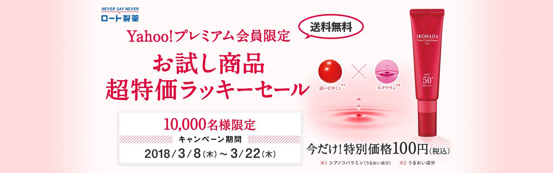 プレミアム会員限定 Yahoo!ショッピング お試し商品超特価キャンペーン - Yahoo!ショッピング