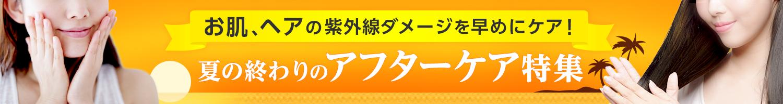夏の終わりのアフターケア - Yahoo!ショッピング