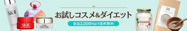 全品2,000円以下送料無料 お試しコスメ&ダイエット - Yahoo!ショッピング