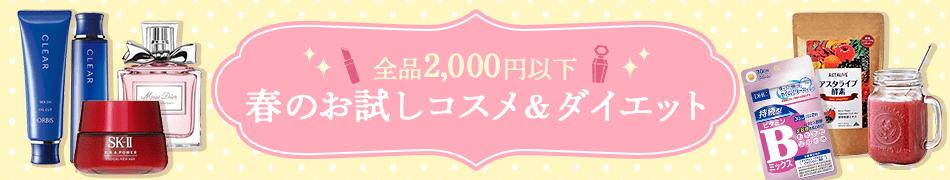 全品2,000円以下 春のお試しコスメ&ダイエット