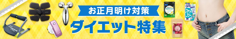 お正月明けのダイエットグッズ&フード特集 - Yahoo!ショッピング