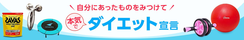 自分に合ったものを見つけて 本気でダイエット宣言 - Yahoo!ショッピング