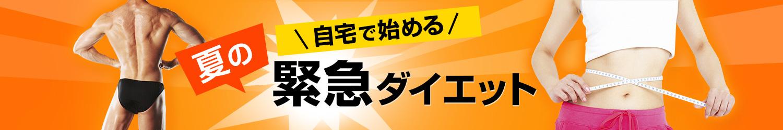 夏の緊急ダイエット - Yahoo!ショッピング