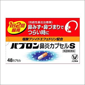 パブロン 鼻炎薬、点鼻薬