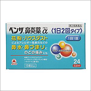 ベンザ 鼻炎薬、点鼻薬