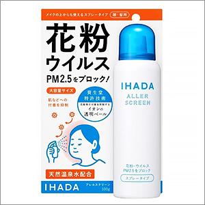 IHADA(イハダ)アレルスクリーン