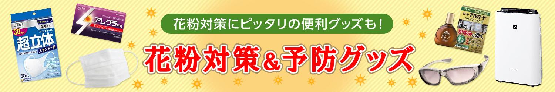 花粉対策&予防グッズ - Yahoo!ショッピング