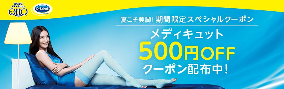 メディキュット 500円OFFクーポン配布中
