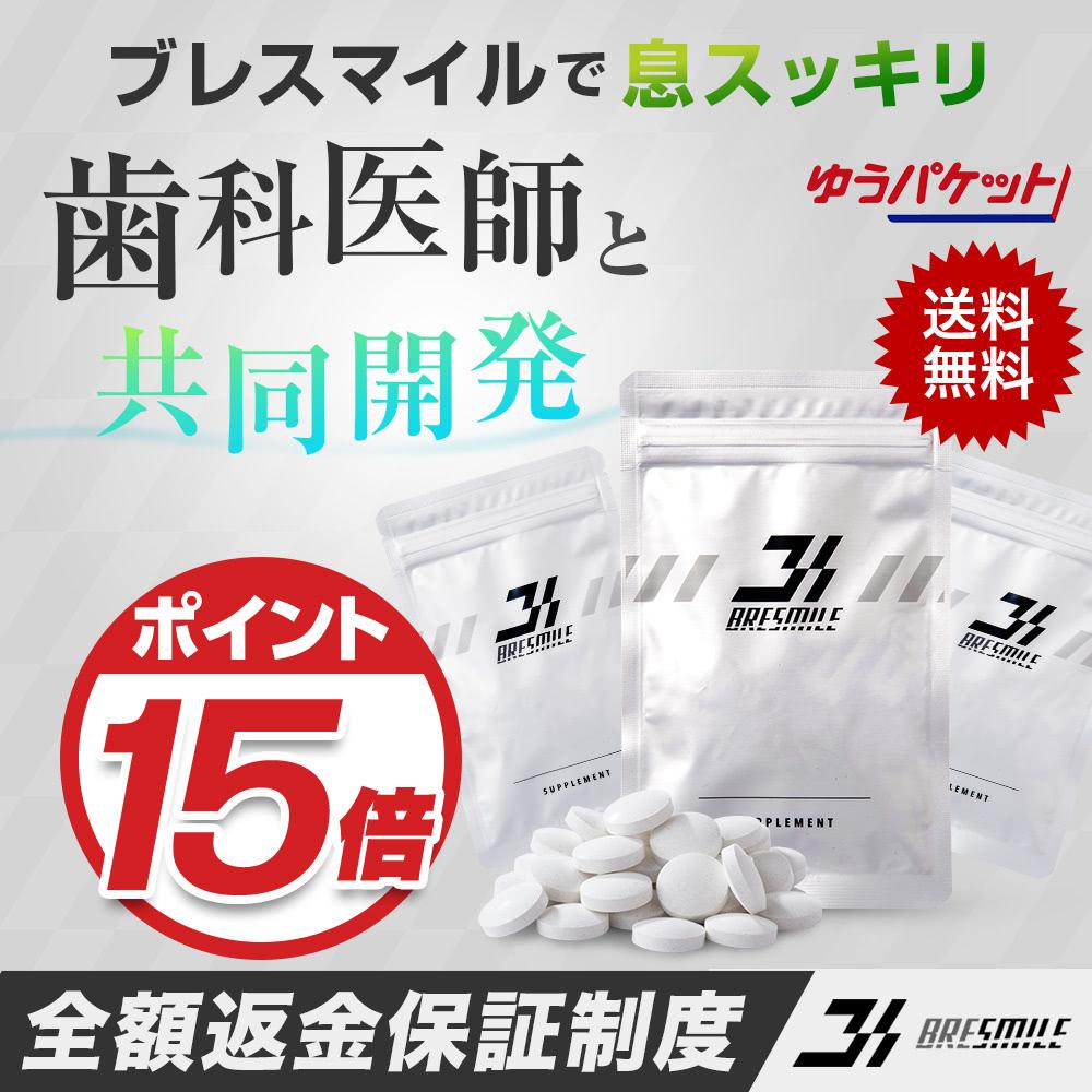 ブレスマイル(BRESMILE)サプリメント3袋