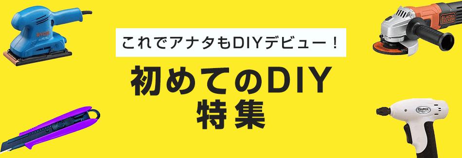 これでアナタもDIYデビュー! 初めてのDIY特集