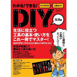 DIY基本テキスト&ツールセット