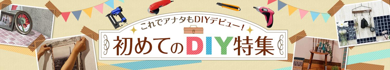 これでアナタもDIYデビュー! 初めてのDIY特集  - Yahoo!ショッピング
