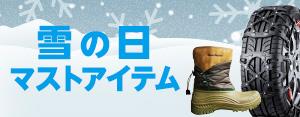 雪の日マストアイテム Yahoo!ショッピング