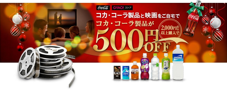 クーポンでコカ・コーラ社製品が500円OFF!