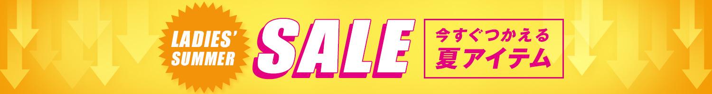 夏のクリアランスセール Ladies' - Yahoo!ショッピング