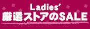 Ladies'厳選ストアのSALE