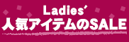 Ladies'人気アイテムのSALE