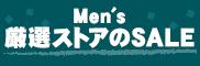 Men's厳選ストアのSALE