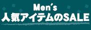 Men's人気アイテムのSALE